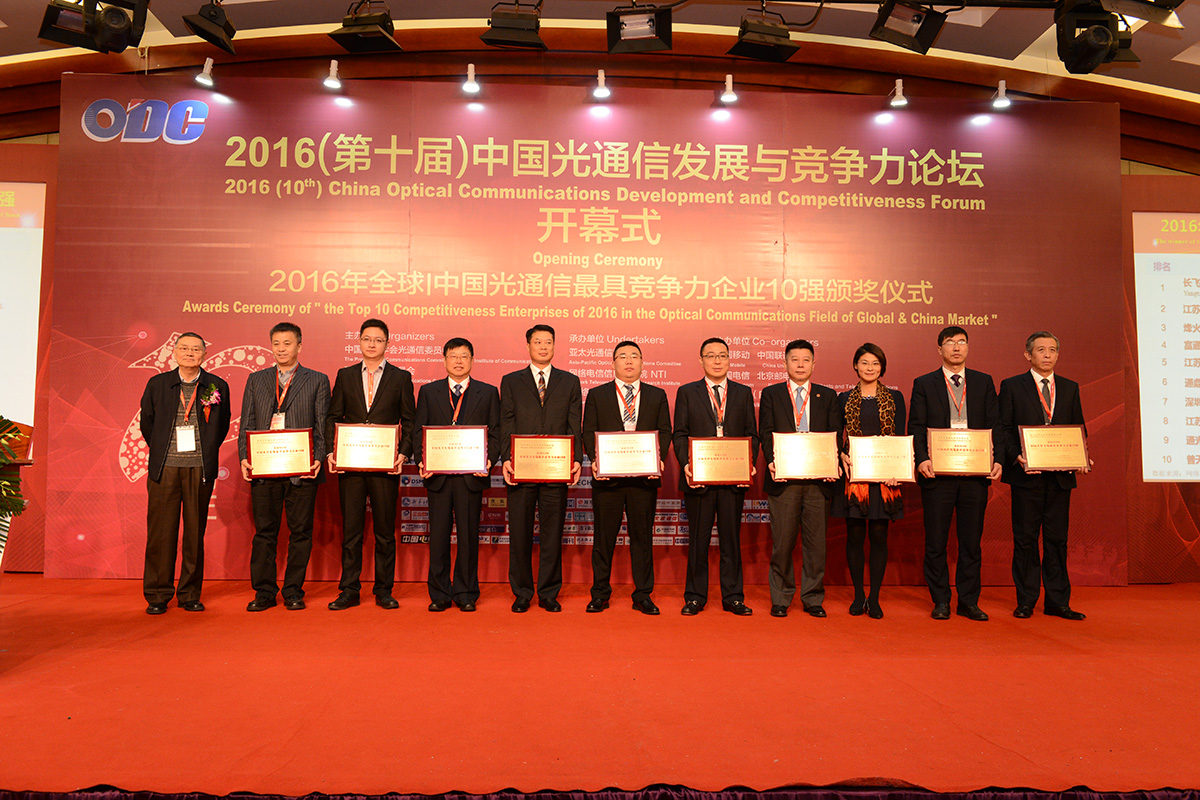 2016 (10th) Top 10 Competitiveness enterprises in the Global | China Optical Communications field revealed