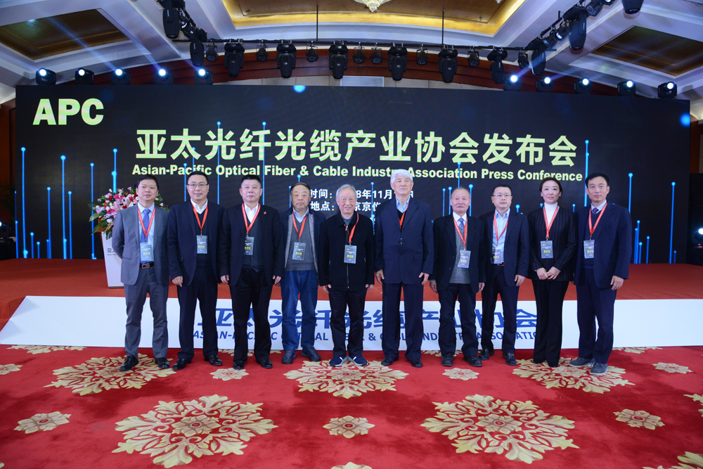 Blockbuster! Asian-Pacific Optical Fiber and Cable Industry Association Press Conference Successfully Held in Beijing
