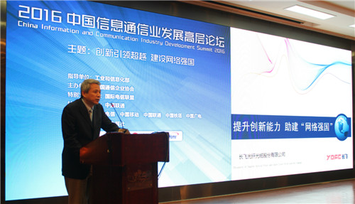 YOFC was invited to Participate in 2016 China High-level Forum of Information Communication Industry