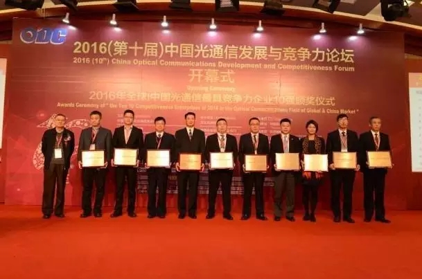 Tongding Honorably Ranks among the Top 10 competitiveness enterprises in China's optical fiber and cable field in 2016