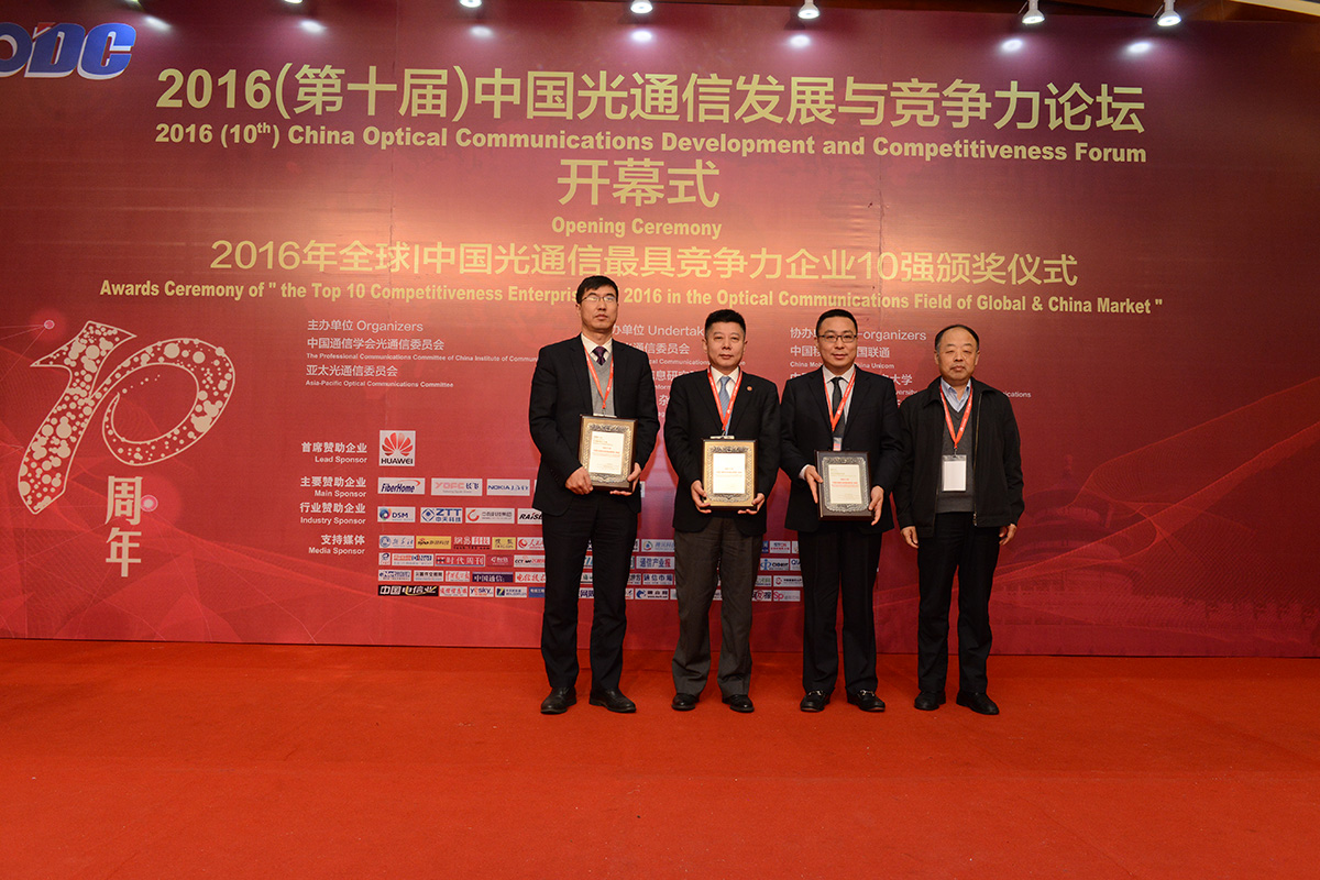 Futong Group Ranks 4th among the Top 10 competitiveness enterprises in the Chinese optical fiber and cable market in 2016