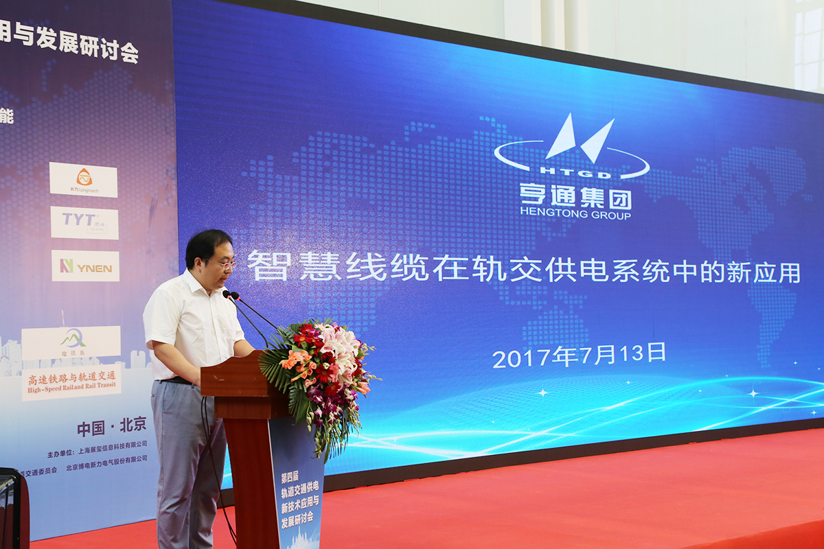 Hengtong Contributes to  the Development of Chinese Rail Transportation