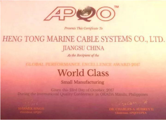 Hengtong Marine is Honoured by a Global Performance Excellence Award