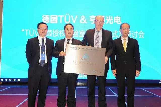 The testing lab of Hengtong Optic-Electric is the first one in China authorized by TÜV Rheinland