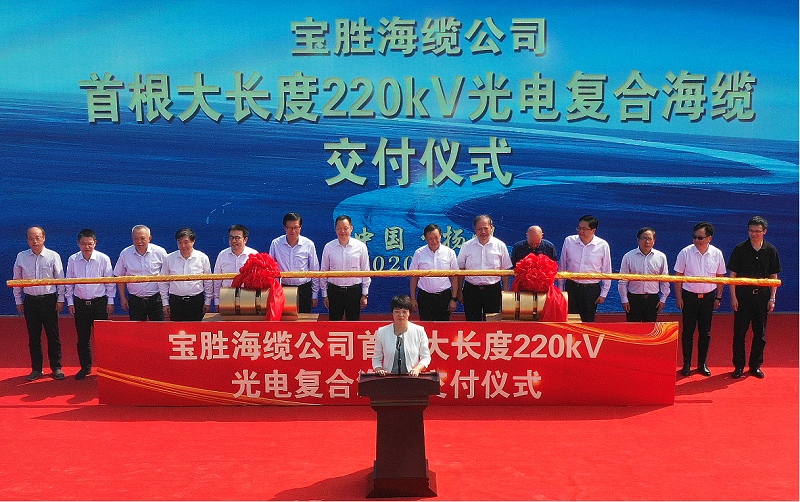 Baosheng Submarine Cable Successfully Delivered the First Large-length 220 kV Optical Electric Composite Submarine Cable