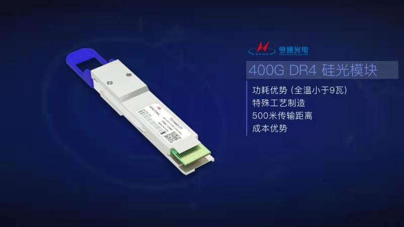 Huge news: Hengtong Rockley releases the mass production version of the 400G QSFP-DD DR4 silicon optical module for the next generation data center network