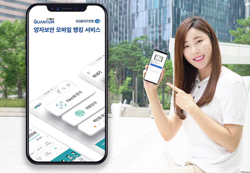 SK Telecom and DGB Daegu Bank to Launch Mobile Banking Powered by 5G Quantum Cryptography